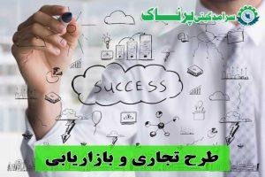 طرح تجاری و بازاریابی