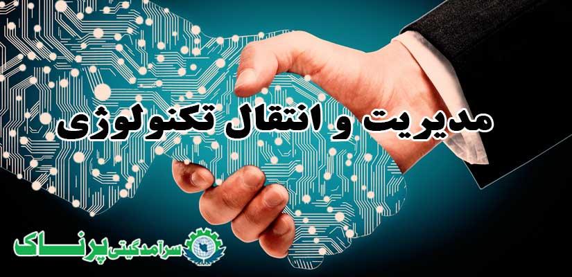 مدیریت و انتقال تکنولوژی