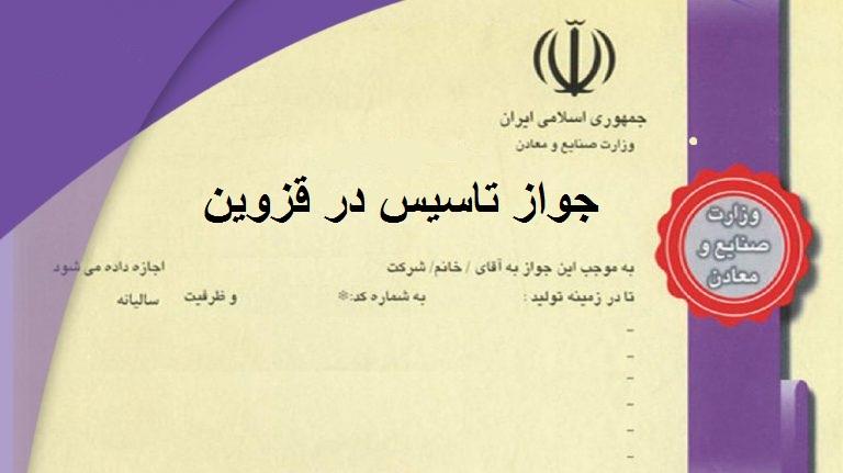جواز تاسیس در قزوین